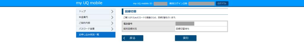 Uq mobile my