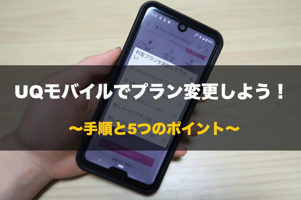 Uq モバイル 料金 プラン 変更