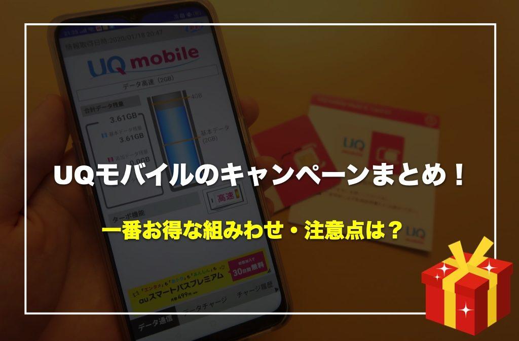 UQモバイルキャンペーンのアイキャッチ画像