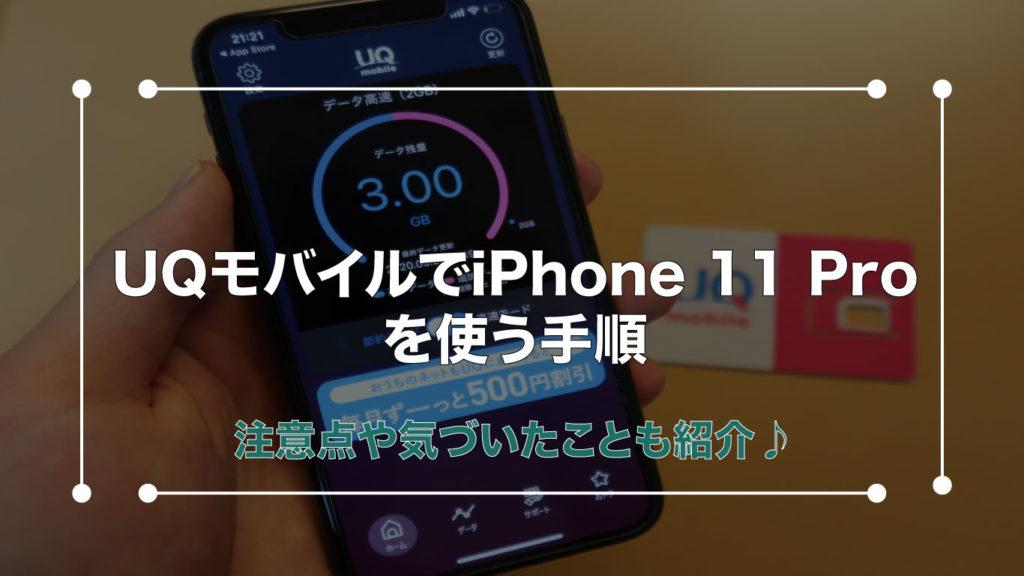 Iphone11 モバイル ユー キュー